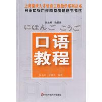 日语中级口译岗位资格证书考试――口语教程