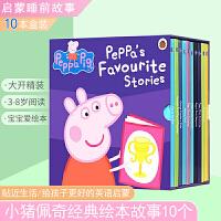 Peppa Pig 英文原版绘本 Favourite Stories 粉红猪小妹佩佩猪佩奇 经典精装绘本10册全套盒装