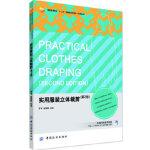 【正版直发】实用服装立体裁剪(第2版) 罗琴, 徐丽丽 9787518002504 中国纺织出版社