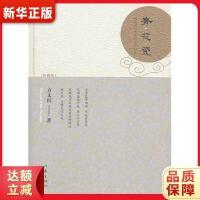 青花瓷(精) 方文山著 作家出版社 9787506361903 新华正版 全国85%城市次日达