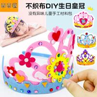 儿童diy手工制作材料包创意粘贴画 幼儿园女孩不织布皇冠生日礼物