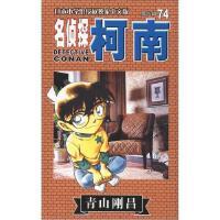 名侦探柯南74【稀缺旧书】【直发】
