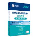 2017乡村全科执业助理医师资格考试指导用书(试用版/配增值)