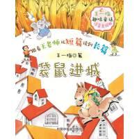 王一梅趣味童话 袋鼠进城 注音美绘版