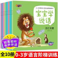 宝宝学说话(全10册)0-3岁宝宝学说话训练书婴幼儿宝宝语言启蒙图画书适合1岁半到两岁宝宝看的书籍婴幼儿认知书儿童读本