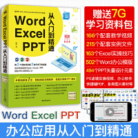 2020新版Word/Excel/PPT从入门到精通Office2019函数公式大全教程电脑入门表格制作办公软件全套零基