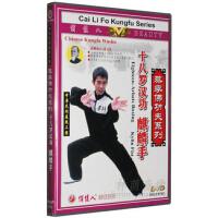 武术教学DVD光盘蔡李佛功夫系列 十八罗汉 麒麟手 1DVD陈长发