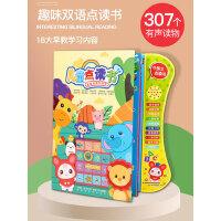 儿童中英文电子点读书发声书早教点读机宝宝幼儿0-6岁3笔有声读物