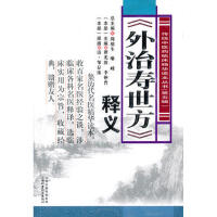 【二手正版9成新】 《外治寿世方》释义, 周德生,喻嵘, 山西科学技术出版社 ,9787537746298