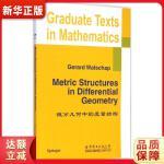 微分几何中的度量结构 Gerard Walschap 9787510086335 世界图书出版公司 新华正版 全国70