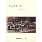 正版全新 东方音乐文化