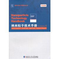 纳米粒子技术手册・Volume II