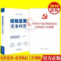 纪检监察实务问答+中国共产党纪律检查机关监督执纪工作规则 2019年新版 两本套