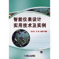 智能仪表设计实用技术及实例张元良,吕艳,王建军著9787111236085机械工业出版社