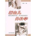【新书店正品包邮】新生儿外科学 施诚仁 上海科学普及出版社 9787542720610