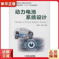 动力电池系统设计 徐晓明 胡东海 机械工业出版社 9787111614852 新华正版 全国85%城市次日达