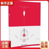 五粮液酒文化研究 郭五林 清华大学出版社 9787302453031 新华正版 全国85%城市次日达