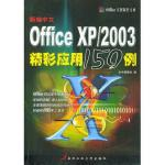 【二手旧书8成新】新编中文Office XP/2003精彩应用150例Office实例制作宝典 《