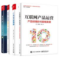 【全4册】正版 数据产品经理修炼手册从零基础到大数据产品实践+幕后产品+互联网产品运营 产品经理的10堂精英课+产品运