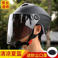 摩托车头盔男女电动车夏季 半盔防晒防紫外线轻便半覆式安全帽