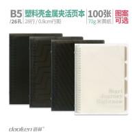 道林活页本B5金属夹100张PP塑料板A4 30孔牛皮纸隔页横线A5商务本