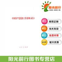 正版图书包发票当天发货党政图书中国共产党党组工作条例 中共中央人民出版社9787010150154