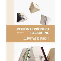 【二手旧书9成新】土特产品包装设计-杨猛, 徐振华 广西师范大学出版社-9787559800022