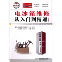 电冰箱维修从入门到精通(超值版) 【正版书籍】