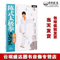 陈氏陈式太极标准56式太极拳教学视频教程教材书DVD光盘碟片