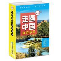 走遍中国旅游手册(升级版)