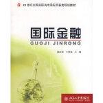 【全新直发】国际金融 潘百翔,王英姿 9787301100325 北京大学出版社