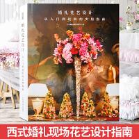 婚礼花艺设计 从入门到进阶的实用指南 西式婚礼现场花艺设计准则与案例分析 书籍