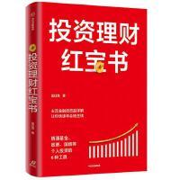 投资理财红宝书:精通基金、股票、国债等个人投资的6种工具 龙红亮 著中信出版社