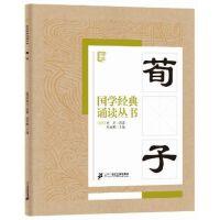 国学经典诵读丛书:荀子