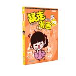 暴走漫画精选集28