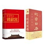故宫日历2020年+故宫院长说故宫(优惠套装2册)