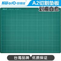 Kwtrio可得优 9Z202 模型制作切割垫 A2特大号DIY模型制作工具美术手工雕刻垫板裁纸切割刻度板粘土背板橡皮章手账纸雕 当当自营