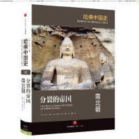 哈佛中国史第2卷 分裂的帝国:南北朝