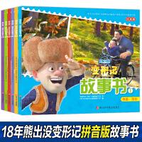 熊出没变形记故事书 6册漫画版熊出没书籍全套之变形记绘本儿童3-6周岁带拼音的图画书大电影聚焦光头强父与子的矛盾与情感