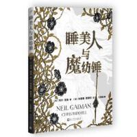 正版书籍M01 睡美人与魔纺锤 【英】尼尔・盖曼 人民文学出版社 9787020112074