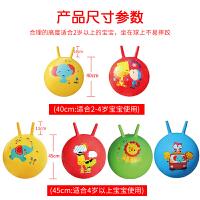 大号幼儿园感统教具 羊角球跳跳球厚儿童充气玩具蹦蹦球小号