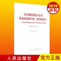为实现民族伟大复兴 推进祖国和平统一而共同奋斗2019 《告台湾同胞书》人民出版社