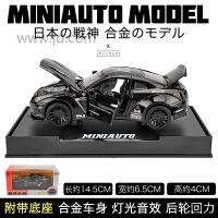 【新品】兰博LP770基尼汽车模型仿真合金车模跑车模型儿童玩具车男孩赛车 GTR 黑【盒装】