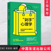 """正版 2019年新版 剁手""""心理学:如何在与客户的心理博弈中,获得更多 9787505747913 中国友谊出版公司"""