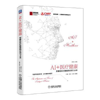 【全新直发】AI+医疗健康:智能化医疗健康的应用与未来 闵栋、王豫、徐岩、方林 9787111611684 机械工业出版社