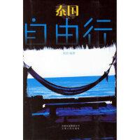 【新书店正版】泰国自由行阿谊著9787222049130云南人民出版社