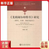 《先祖阔尔库特书》研究 刘钊 9787566013156 中央民族大学出版社