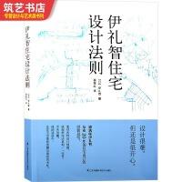 伊礼智住宅设计法则 日本建筑师伊礼智的别墅设计经验分享 别墅建筑设计书籍