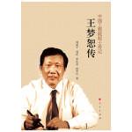 中国工程院院士传记:王梦恕传 周波平,刘忻,李庆安,杨华位 9787010142739 人民出版社