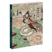 丝绸之路与敦煌文化丛书-榆林窟艺术